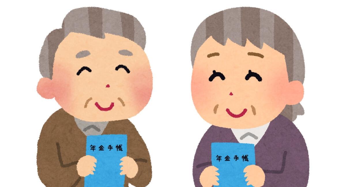 年金手帳を持つ老夫婦